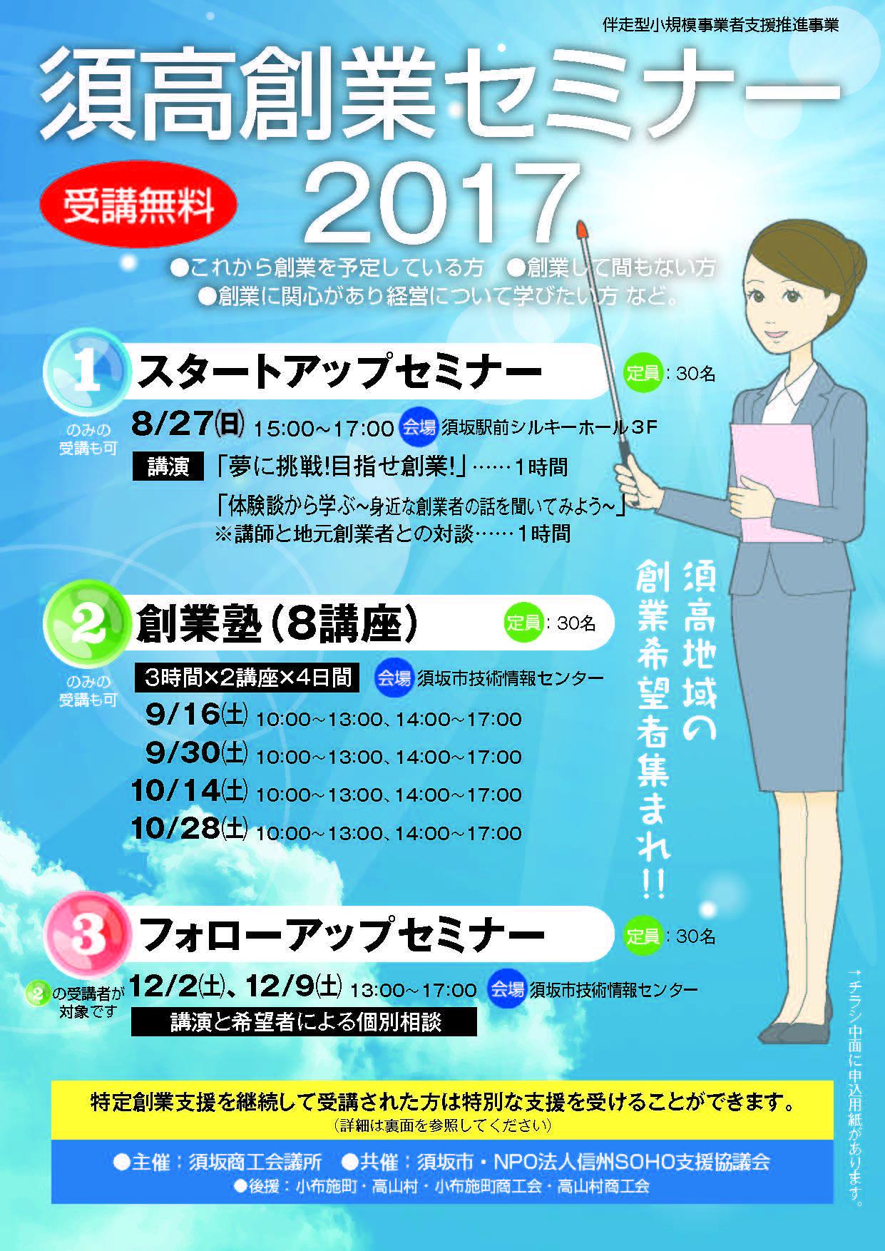 須高創業セミナー開講のお知らせ